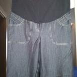 Сарафаны, джинсы, бриджи для беременных, р 44-46, Новосибирск