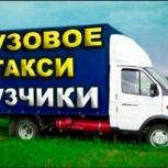 Перевозка, переезды, доставка, грузчики, Новосибирск