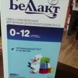 Молочная смесь Белакт от 0-12 месяца, Новосибирск