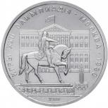 Продам юбилейную монету, Новосибирск