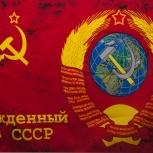 Флаг Рождённый в СССР 90x135, Новосибирск