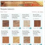 Продам интернет-магазин отделочных материалов, Новосибирск