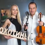 Дуэт скрипка и вокал на праздник, Новосибирск