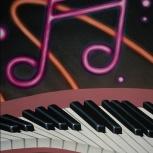 Уроки фортепиано,синтезатора!, Новосибирск