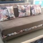 Мебель диваны раскладные, Новосибирск