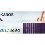 Всё для вашего забора! В рамках вашего бюджета!, Новосибирск