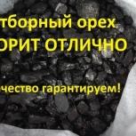 Уголь в мешках орех (Белово). Доставка/самовывоз, Новосибирск