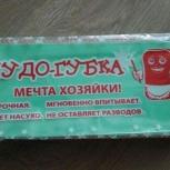 Чудо губка мечта хозяйки, Новосибирск
