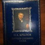 Полное собрание басен И.А.Крылов, Новосибирск