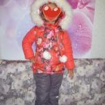 Зимний костюм для девочки на рост 98 см, Новосибирск