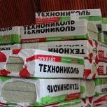 Утеплитель теплоизоляция технониколь роклайт минеральная вата, Новосибирск