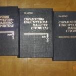 Справочник конструктора-машиностроителя Анурьев, Новосибирск