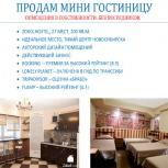Прибыльная гостиница в собственности, Новосибирск