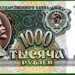 1000 рублей 1991 года, Новосибирск
