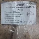 продам полиэтиленовую  пленку 200мкр, Новосибирск