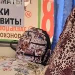 Найден рюкзак, Новосибирск
