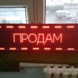 Бегущая строка, Новосибирск