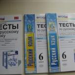 Тесты по предметам, Новосибирск