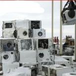 Выкуп и утилизация бытовой техники. Платим больше других и сразу!, Новосибирск