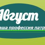 Сиделка, Новосибирск