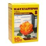 """Программа """"1С:Бухгалтерия 8.Базовая версия.Электронная поставка"""", Новосибирск"""