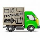 Бесплатная утилизация стиральных машин, телевизоров и бытовой техники., Новосибирск