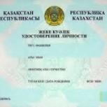 Утеряно удостоверение личности, Новосибирск