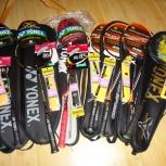 Продам новые ракетки yonex, Новосибирск