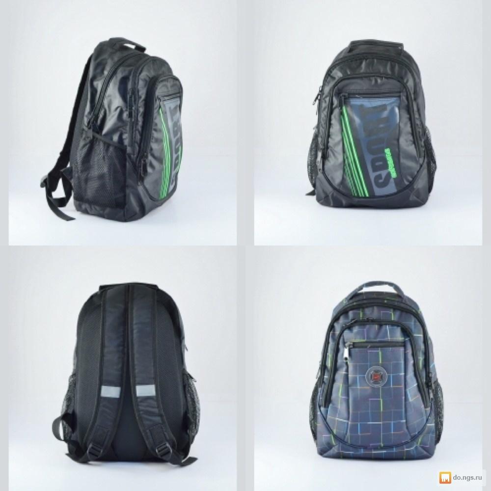 Школьные рюкзаки и сумки оптом новосибирск рюкзаки для подростков маленькие