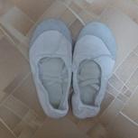 Продам белые балетки разных размеров, Новосибирск
