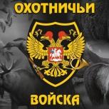 Флаг Охотничьи Войска 90x135, Новосибирск