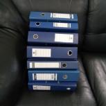 Продам папки-регистраторы для бумаг б/у, Новосибирск