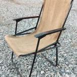 Кресло складное с подлокотниками, Новосибирск