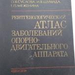Медицинская литература, Новосибирск