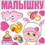 """Магниты на выписку из роддома """"Везём малышку"""", Новосибирск"""