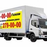 Заказ трехтонника или как не ждать грузовик часами, Новосибирск