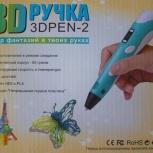 3D ручка, Новосибирск