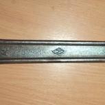 Гаечный рожковый ключ СССР хромованадий 46 / 41, Новосибирск
