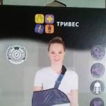 Продам поддерживающую косынку, Новосибирск
