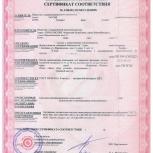 Добровольный сертификат пожарной безопасности - 25 000Р, Новосибирск