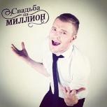 Ведущий ярких событий, Новосибирск