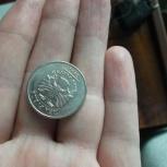 Продам необычную монету, под правой лапой точка., Новосибирск
