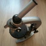 Продам микроскоп МБР-1, Новосибирск