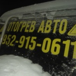 Отогрев авто тех помощь, Новосибирск