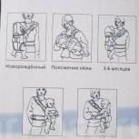 Продам рюкзак-кенгуру с возможностью лежачего положения, Новосибирск