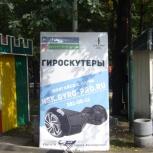 Прокат гироскутеров на сутки, Новосибирск