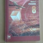 Продам учебники 8 класс (алгебра, геометрия, физика, химия, русский), Новосибирск