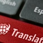 Письменные переводы, Новосибирск