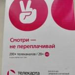 """Спутниковый приемник """"Телекарта"""", Новосибирск"""