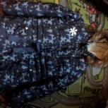 Продам зимнюю куртку на 158 см, Новосибирск
